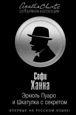 Обложка книги Эркюль Пуаро равным образом Шкатулка от секретом