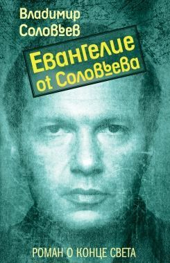 Обложка книги Евангелие с Соловьева