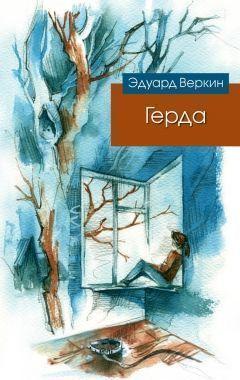 Обложка книги Герда