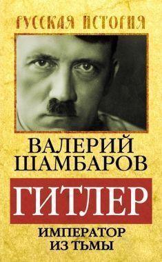 Обложка книги Гитлер. Император с тьмы