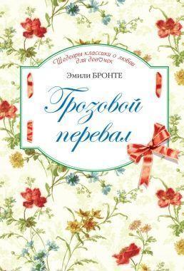 Обложка книги Грозовой перевал