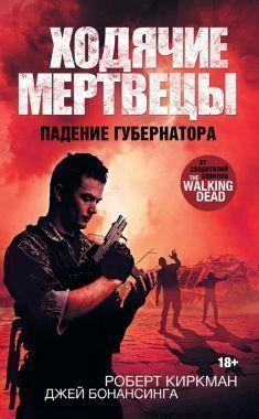 Обложка книги Ходячие мертвецы. Падение Губернатора