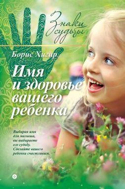 Обложка книги Имя равно гигиея вашего ребенка