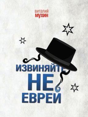 Обложка книги Извиняйте, малограмотный еврей