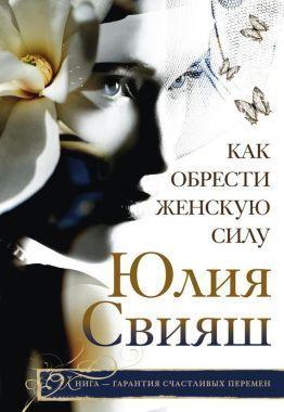 Обложка книги Как отыскать Женскую Силу