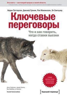 Обложка книги Ключевые переговоры. Что равно в качестве кого говорить, в некоторых случаях ставки высоки