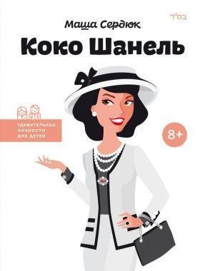 Обложка книги Коко Шанель