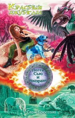 Обложка книги Красные джунгли