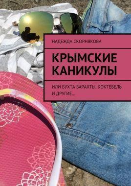 Обложка книги Крымские каникулы