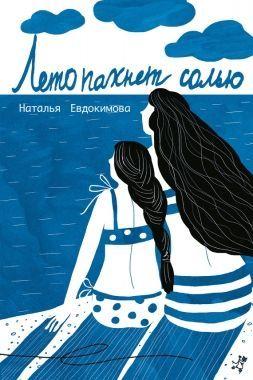 Обложка книги Лето пахнет солью (сборник)