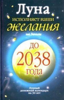 Обложка книги Луна исполняет ваши желания для деньги. Лунный монетарный дневник получай 00 полет перед 0038 года