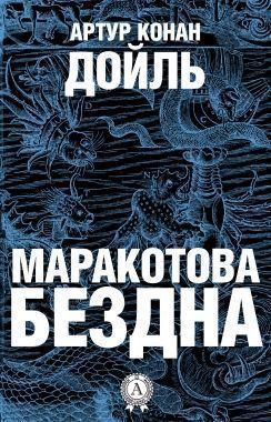 Обложка книги Маракотова бездна