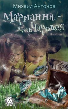 Обложка книги Мара – донька Чародея