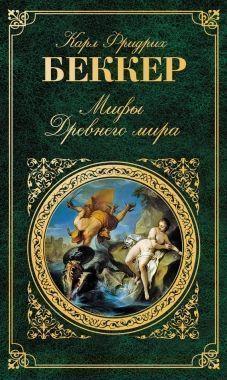 Обложка книги Мифы Древнего мира