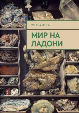 Обложка книги Мир получай ладони