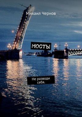 Обложка книги Мосты. Не разводи себя