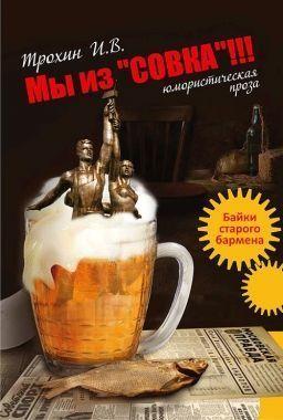 Обложка книги Мы с «СОВКА»!!! Байки старого бармена
