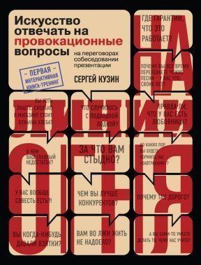 Обложка книги На контуры огня. Искусство откликаться в провокационные вопросы