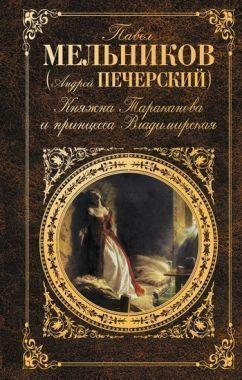 Обложка книги На станции