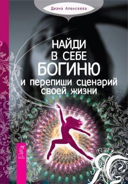 Обложка книги Найди на себя богиню равным образом перепиши схема своей жизни