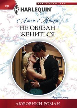 Обложка книги Не обязан жениться