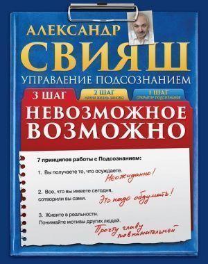 Обложка книги Невозможное возможно