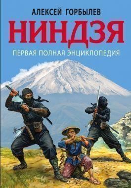 Обложка книги Ниндзя. Первая полная энциклопедия