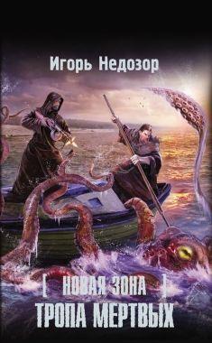Обложка книги Новая Зона. Тропа Мертвых
