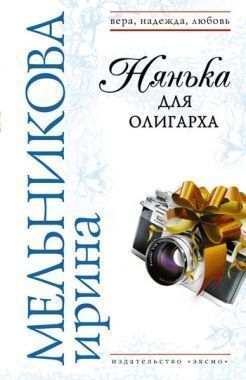 Обложка книги Нянька в целях олигарха