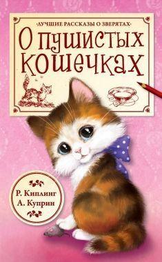 Обложка книги О пушистых кошечках (сборник)