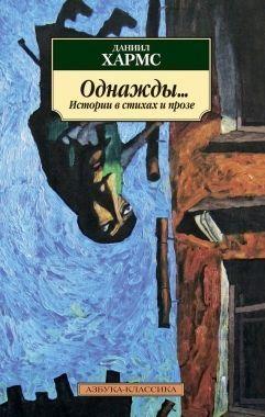 Обложка книги Однажды… Истории во стихах равным образом прозе