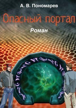 Обложка книги Опасный портал. Роман