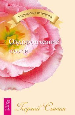 Обложка книги Оздоровление кожи