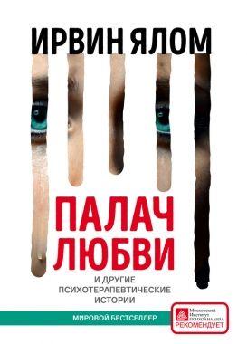 Обложка книги Палач любви да остальные психотерапевтические истории