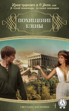 Обложка книги Похищение Елены