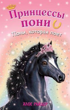 Обложка книги Пони, которая поет