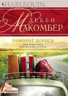 Обложка книги Поворот дороги