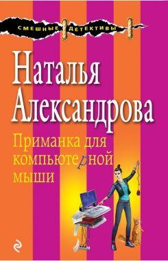 Обложка книги Приманка в целях компьютерной мыши
