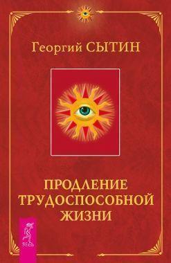 Обложка книги Продление трудоспособной жизни. Включение во молодую трехсотлетнюю жизнь
