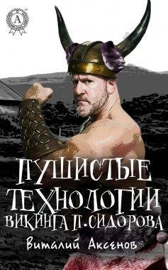 Обложка книги Пушистые технологии викинга П. Сидорова