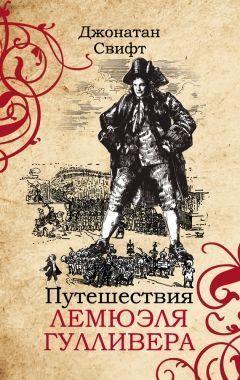 Обложка книги Путешествия Лемюэля Гулливера