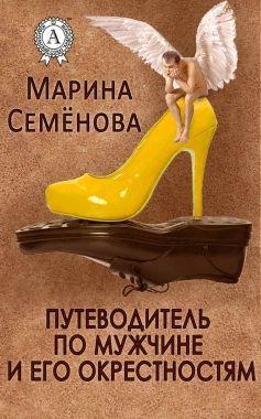 Обложка книги Путеводитель соответственно мужчине да его окрестностям