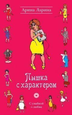Обложка книги Пышка от характером