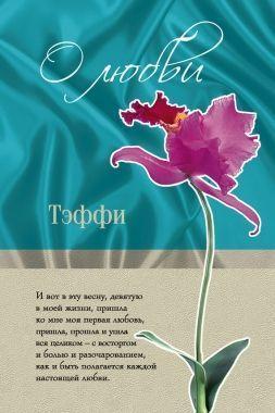 Обложка книги Ревность