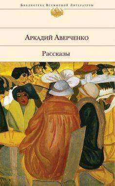 Обложка книги Робинзоны