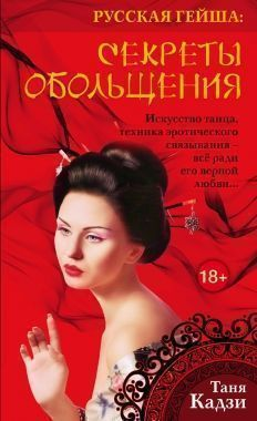 Обложка книги Русская гейша. Секреты обольщения