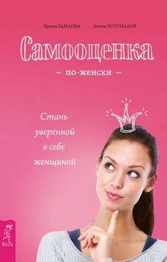 Обложка книги Самооценка по-женски. Стань уверенной на себя женщиной