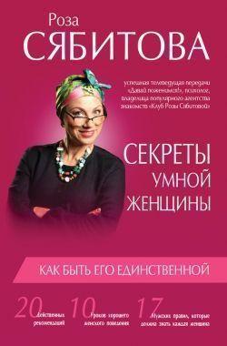 Обложка книги Секреты умной женщины: как бы оказываться его единственной