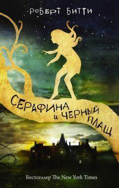 Обложка книги Серафина равно черный как смоль плащ