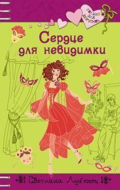 Обложка книги Сердце пользу кого невидимки